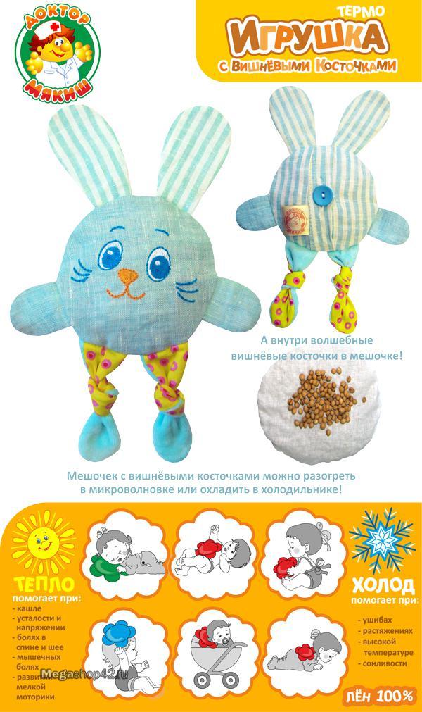 Игрушки для малышей с косточками